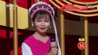 [喜上加喜]女嘉宾自述性格果断 苏芩现场教撒娇| CCTV综艺