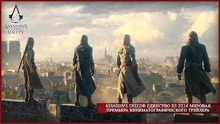 Assassins Creed Единство Е3 2014 Мировая премьера Кинематографического трейлера  [RU]