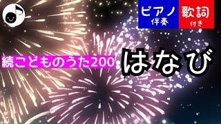 はなび【歌詞付き】童謡 ピアノ 続こどものうた200