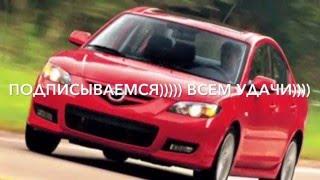 Рывки (пинки) при переключении с 1-ой на 2-ю передачу АКПП. Mazda 3.