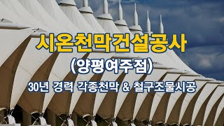 양평여주천막공사업체 시온천막건설공사