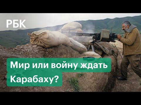 Война и мир Нагорного Карабаха: переговоры России, Армении и Азербайджана