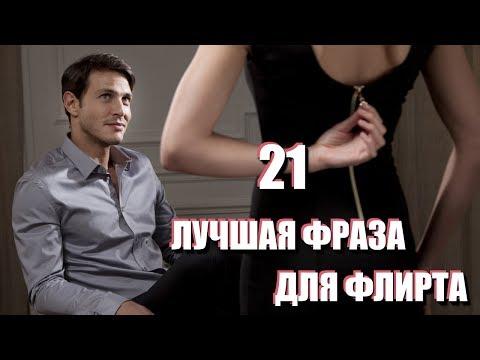 Как заинтересовать мужчину по переписке психология примеры