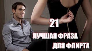 21 ЛУЧШАЯ ФРАЗА ДЛЯ ФЛИРТА. Как правильно флиртовать с мужчиной или девушкой: примеры