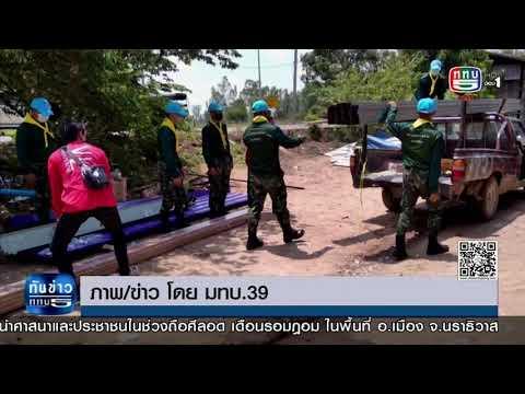 ทันข่าว Breaking News | 21 เม.ย. 2564 เวลา 15.00 น.