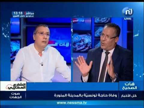 هات الصحيح - نداء تونس بعد المصادقة على الحكومة: عين على المصالحة و أخرى على البلديات برهان بسيس