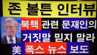 존 볼튼 FOX NEWS 인터뷰: 북핵 관련 '문재인의 거짓말' 믿지 말라. 2018. 3. 22. (김홍기 목사, Ph.D., D.Min.)