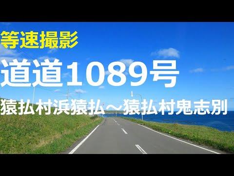 道道1089号 猿払村浜猿払~猿払村鬼志別 【北海道道1089号猿払鬼志別線 ...