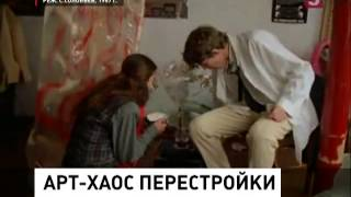 25 лет назад на экраны вышел фильм «Асса» (25.03.2013)
