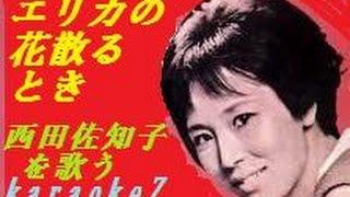 今回は、懐かしい西田佐知子さんの曲、2曲を今日と次週火曜日に掛けて...