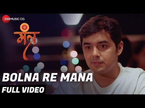 Bolna Re Mana - Full Video | Mantr | Ajay Gogavale | Manoj Joshi, Deepti Devi & Saurabh Gogate