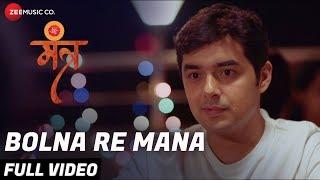 Bolna Re Mana Full | Mantr | Ajay Gogavale | Manoj Joshi, Deepti Devi & Saurabh Gogate