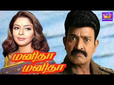 Manitha  Manitha-Rajasekhar,Nagma,,Brahmanadam,Mega Hit Telgu  Action Movie Tamil Dubbed Full Movie