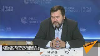 Тональность армянской прессы при освещении российской темы изменилась – Крылов