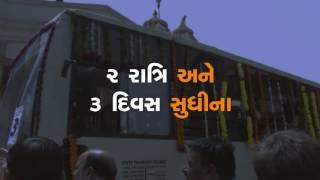 Shravan Teerth Darshan Yojana