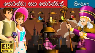 Jorinda And Jorindel in Sinhalese - Sinhala Cartoon - Surangana Katha - 4K UHD - Sinhala Fairy Tales
