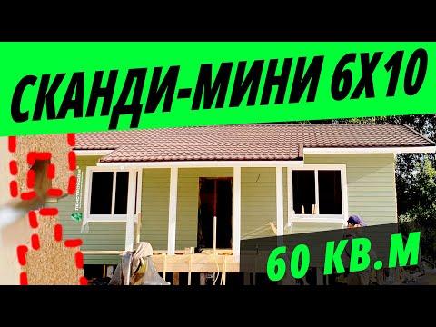 СКАНДИ-МИНИ 6Х10. Самый популярный одноэтажный каркасный дом/баня (60 кв.м.)
