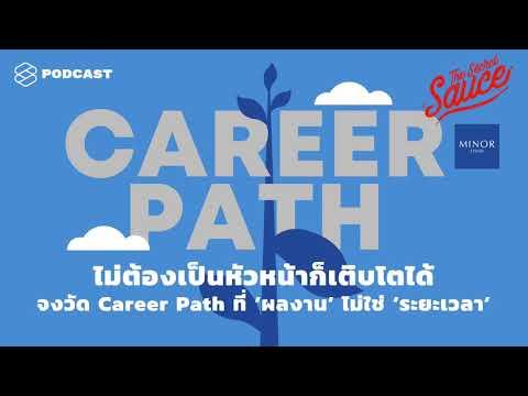 ไม่ต้องเป็นหัวหน้าก็เติบโตได้ จงวัด Career Path ที่ผลงานไม่ใช่ระยะเวลา | The Secret Sauce EP.153