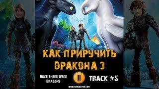 Фильм КАК ПРИРУЧИТЬ ДРАКОНА 3 музыка OST #5 Once There Were Dragons