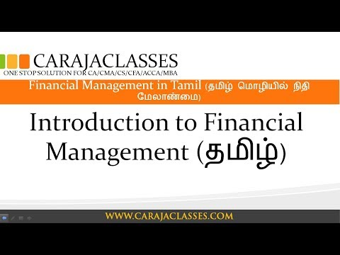 Introduction to Financial Management (Tamil)
