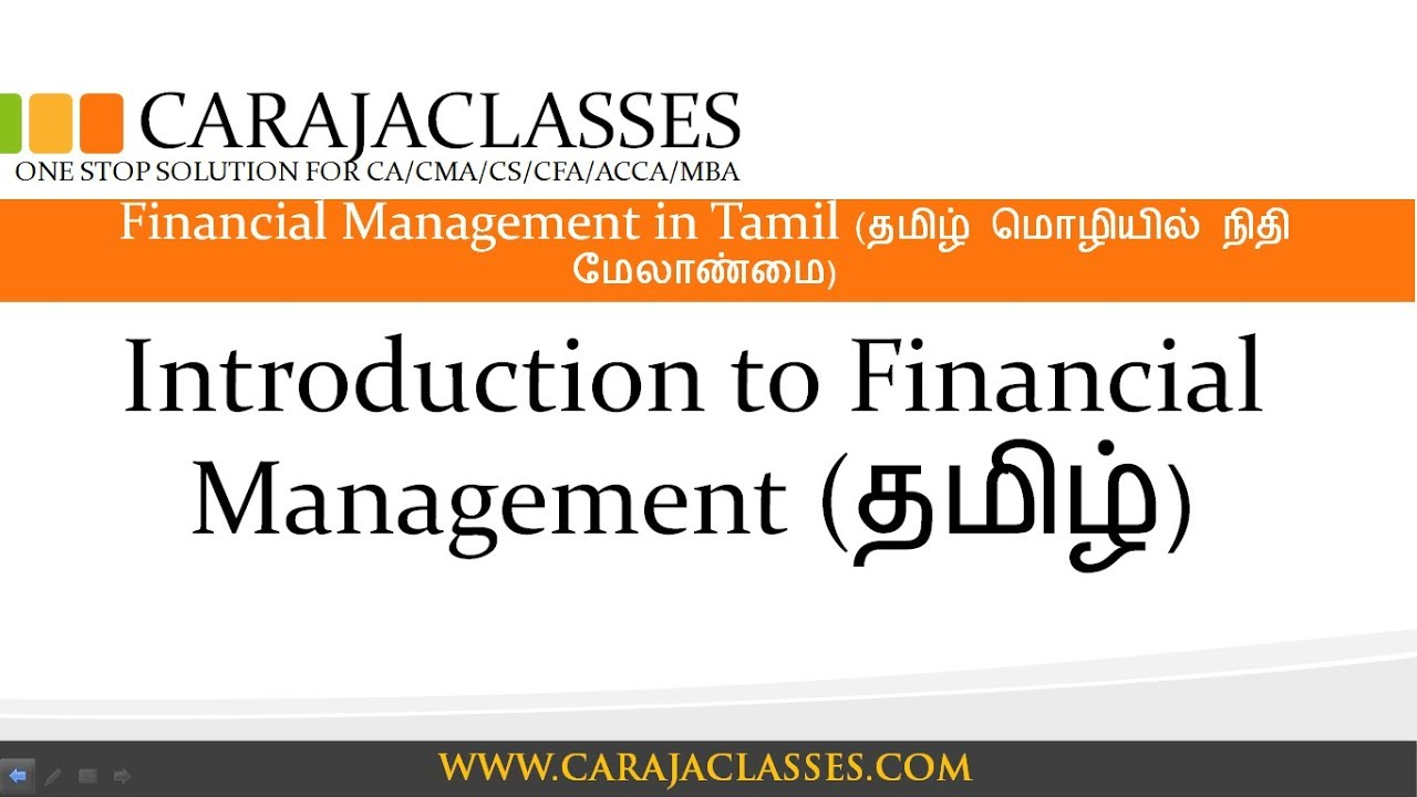 Introduction to Financial Management (தமிழ்)