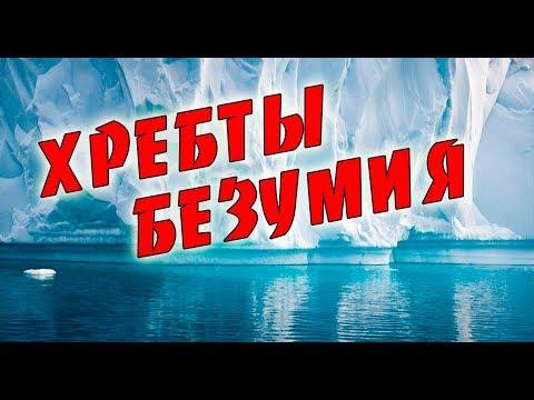 Лавкрафт - Хребты безумия /Обсуждаем, есть спойлеры!