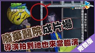 【完整版】逃跑吧好兄弟 - 【驚魂鬼片廠】 20190111/#10-10 thumbnail