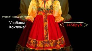 Русские народные костюмы в сети салонов-магазинов