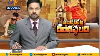 Rangasthalam Turns a Mega Blockbuster | Collect...