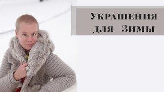 Бижутерия для зимы. Советы по выбору дизайнерских украшений от PJ Murano.