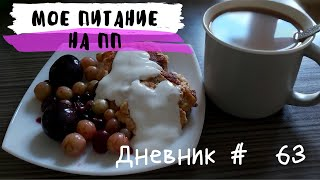 постер к видео ДНЕВНИК ПОХУДЕНИЯ #63 МОЕ ПРАВИЛЬНОЕ ПИТАНИЕ