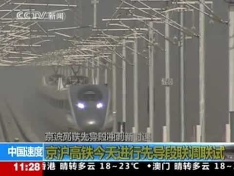 China's  High-Speed train CRH-380A set new world record of 486.1 kms per hour