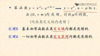 1 6 函数的连续性 part 3 初等函数的连续性