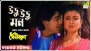 Uru Uru Mon | Debibaran | Bengali Movie Video Song | Prosenjit | Debashree | Bappi Lahiri
