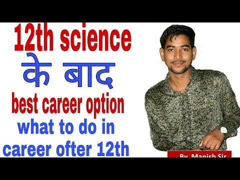 career-ofter-12th-#science