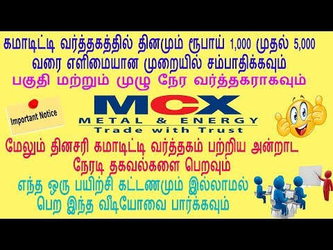 Commodity Market : How to Become a successful Trader - part time & Full Time Traders must watch it!