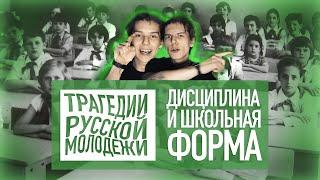 Российские школы, дисциплина и школьная форма / ТРАГЕДИИ РУССКОЙ МОЛОДЕЖИ №1