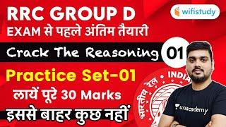 1:00 PM - RRC Group D 2019-20   Reasoning by Hitesh Mishra   Practice Set - 01