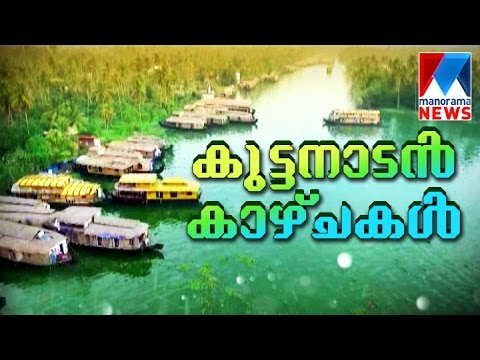 The scenic beauty of Kuttanad l Special Program | Manorama N