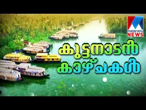 The scenic beauty of Kuttanad l Special Program   Manorama News   Kuttanadan Kazhchakal