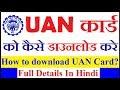 How to download UAN Card Online - अपने UAN कार्ड को ऑनलाइन डाउनलोड करे सिर्फ 2 मिनट में  | UAN News