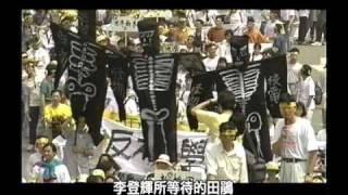 李登輝,台灣民主化之路 - The Roadmap to Democracy in Taiwan, not China - 90mins DVD 3D
