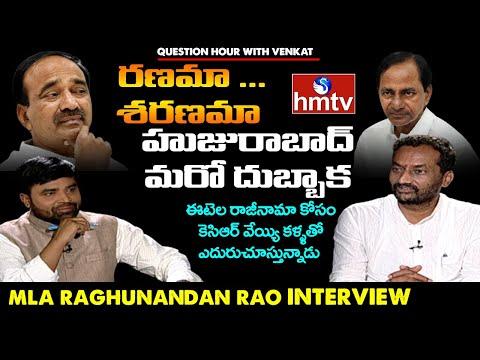 Dubbaka MLA Raghunandan Rao Exclusive Interview   Question Hour with Venkat   hmtv News