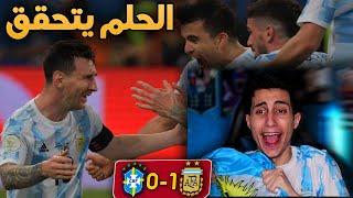 ردة فعل تاريخية على نهائي الأرجنتين والبرازيل !!! احلى لحظة بتاريخ ميسي 😭🏆