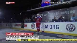 Путин в свой день рождения играет в хоккей