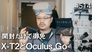 [開封までで御免] X-T2のファームウェアアップデートとOculus Goが同時にキタ! #514 [4K] thumbnail