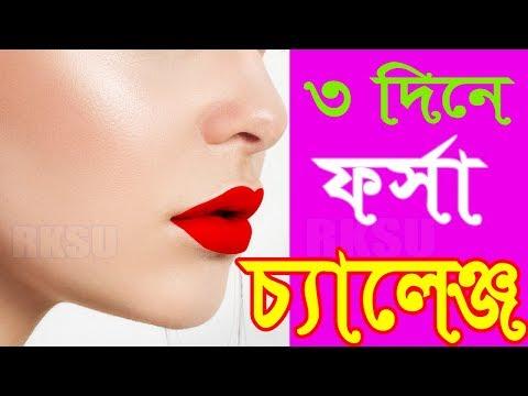 Rup Care ৩ দিনের ফর্সা হওয়ার চ্যালেঞ্জ Bengali Beauty Secrets With Bangla Beauty Tips RKSU