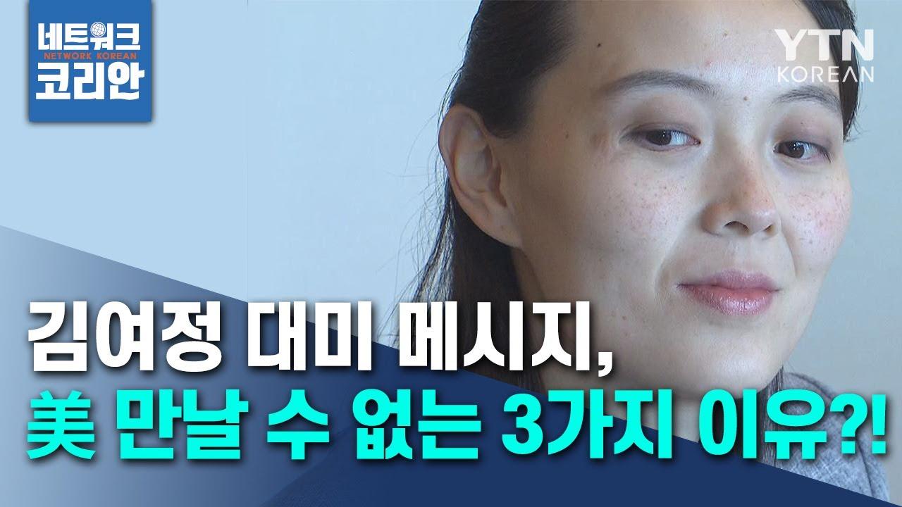 北 '김정은 · 트럼프' 친분은 있다! 그러나, 만날 수 없는 3가지 이유?! / YTN KOREAN
