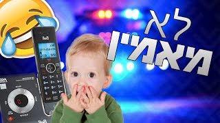 ילד בן 4 התקשר למשטרה כדי לבקש עזרה במתמטיקה (מצחיקק)
