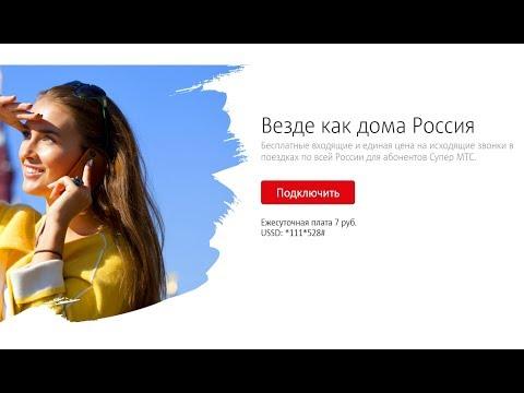 """Опция МТС """"Везде как дома Россия"""" [2018]"""